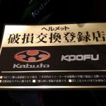 OGK Kabuto史上、最軽量のヘルメット入荷!!