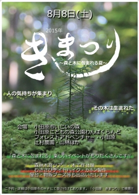 8月8日「森を飛び駆け抜けろ!MTB&ジップライン体験ツアー」