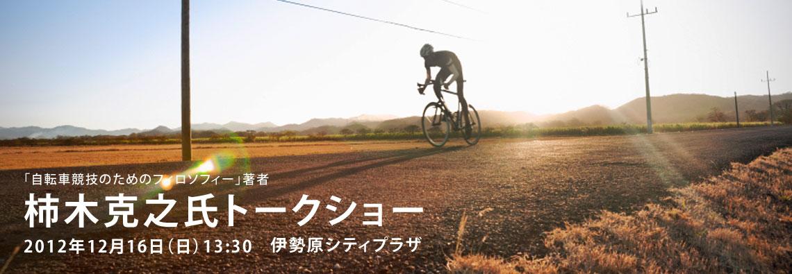 「自転車競技のためのフィロソフィー」著者 柿木克之氏トークショー
